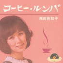 コーヒー・ルンバ/西田佐知子