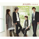 バトンタッチ/JULEPS