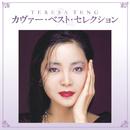 テレサ・テン カヴァー・ベスト・セレクション/テレサ・テン