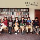 恋愛シンドローム/Brand New Vibe