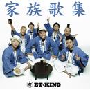 家族歌集/ET-KING
