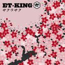 サクラサク/ET-KING