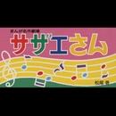 サザエさん/松尾 香