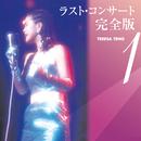 テレサ・テン ラスト・コンサート完全版1/テレサ・テン
