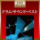 ドラム・サウンド・ベスト/VARIOUS