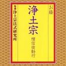 お経/浄土宗 壇信徒勤行/浄土宗法式研究所