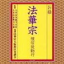お経/法華宗 檀信徒勤行/法華宗大阪教区奉賛会