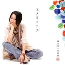 名曲撰 ユメミゴコチ/諫山実生