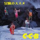 冒険のススメ-Plus/C-C-B