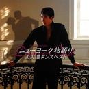 ニューヨーク物語り/山川豊ダンスベスト/山川 豊