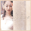 Soave/鈴木慶江