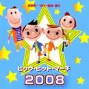 ビッグ・ヒット・マーチ 2008/VARIOUS