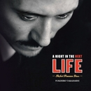 A Night in The Next Life -Perfect Premium Discs-/高橋幸宏