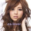 ex-lover/阪井あゆみ