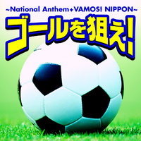 VARIOUS/ゴールを狙え! 〜 National Anthem+VAMOS! NIPPON 〜