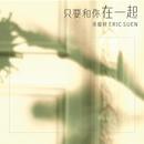 Zhi Yao He Ni Zai Yi Qi (Digital Only)/Eric Suen