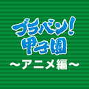 ブラバン!甲子園~アニメ編~/東京佼成ウインドオーケストラ