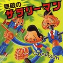 無敵のサラリーマン/LA-PPISCH