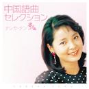 テレサ・テン 中国語曲セレクション/テレサ・テン