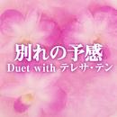 別れの予感 Duet with テレサ・テン/夏川りみ, テレサ・テン