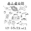 レア.トラックス vol.1/森山直太朗