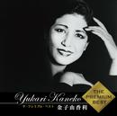 ザ・プレミアム・ベスト 16トラックス デジタル ヴァージョン/金子由香利