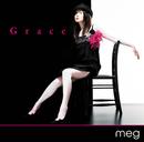 グレース/meg