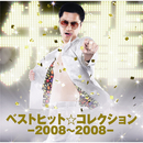 ベストヒット☆コレクション-2008~2008-/鼠先輩