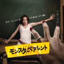 「モンスターペアレント」オリジナルサウンドトラック/本間勇輔