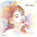 青空の破片/SOPHIA