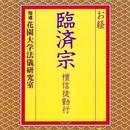 お経/臨済宗 檀信徒勤行/花園大学法儀研究室