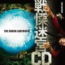 戦慄迷宮CD~映画「戦慄迷宮3D」オリジナル サウンドトラック~/蓜島邦明