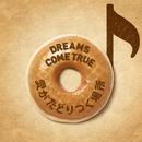 愛がたどりつく場所/DREAMS COME TRUE