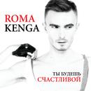 Ty budesh' schastlivoj/Roma Kenga