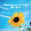 明日へ帰ろう/徳永英明 with Family