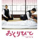 「おくりびと」オリジナルサウンドトラック/久石 譲