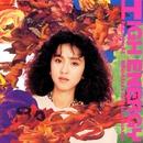 HIGH ENERGY-Remixed in N.Y.-/中原めいこ