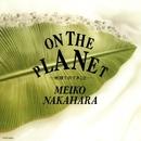 ON THE PLANET-地球でのできごと-/中原めいこ