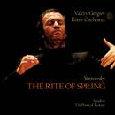 ストラヴィンスキー:春の祭典/スクリャービン:法悦の詩/Orchestra of the Kirov Opera, St. Petersburg, Valery Gergiev
