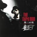 第三の男/童子-T