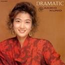DRAMATIC/久野 綾希子