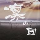 凜の国/林明日香