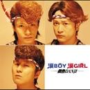 涙BOY涙GIRL/微熱DANJI