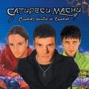 Cuadros Dentro De Cuadros/Catupecu Machu