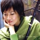 祈り~two as one~ Digital Edition/チェン・ミン