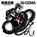 疾風迅雷~命BOM-BA-YE~/DJ OZMA