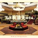 THE 有頂天ホテル-オリジナル サウンドトラック/本間勇輔
