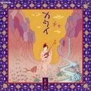 KAWI -唄の谷-/EPO