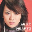HEART2/TRY/合田裕子