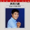 (ニュー・ベスト・ナウ)井沢八郎/井沢八郎